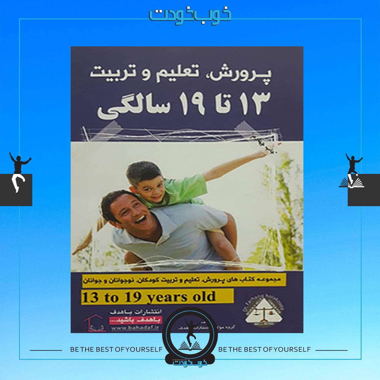 کتاب پرورش تعلیم و تربیت ۱۳ تا ۱۹ سالگی استاد هلاکویی